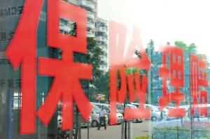 baoxian002