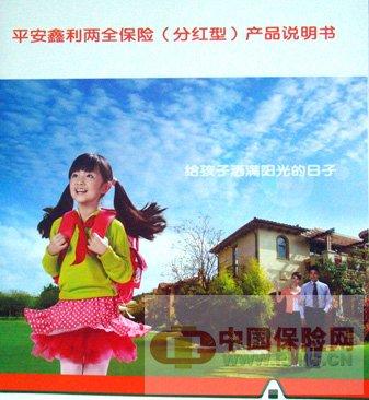 平安鑫利两全保险(分红型)