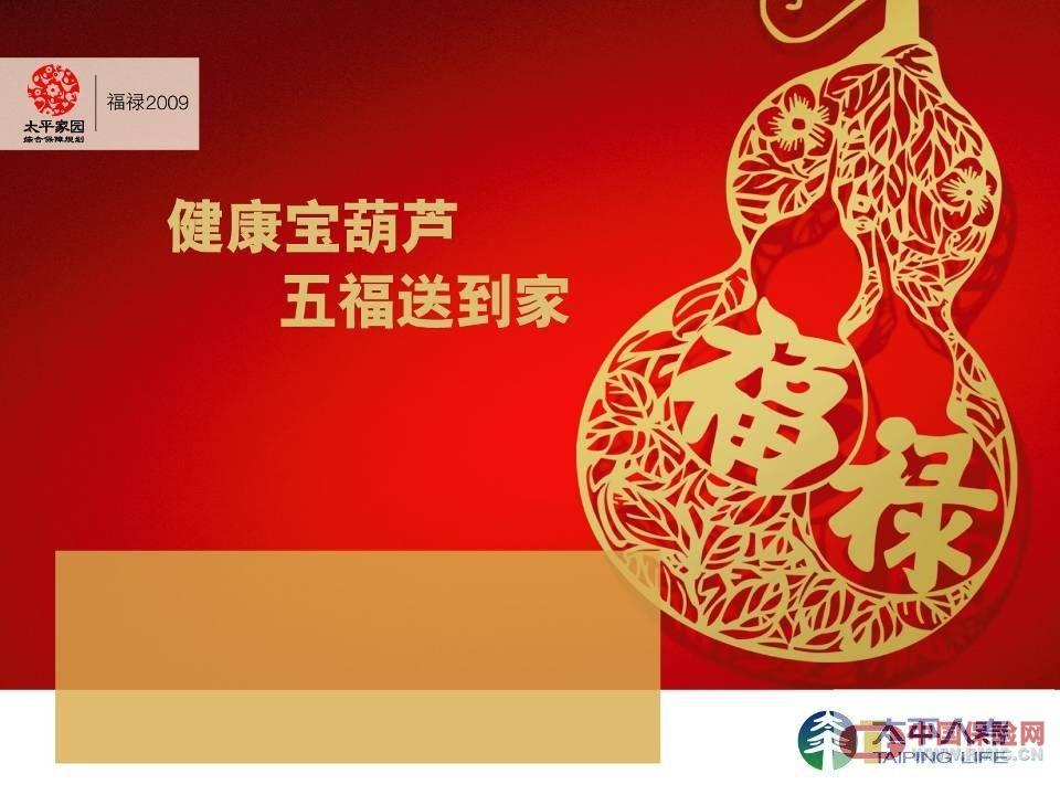 长期健康保障优选太平福禄双至2009