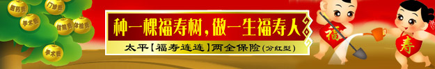 一人投保,三代受益——投资养老优选太平福寿连连(分红型)