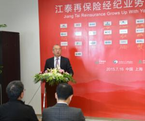 中国有了第一家再保险经纪公司